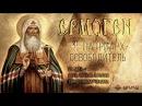 Патриарх освободитель 25 мая день прославления священномученика Ермогена