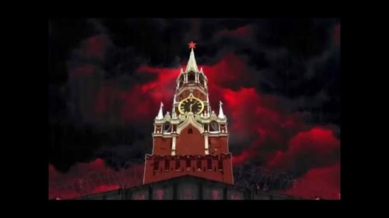 Над Кремлём не гаснут звёзды, Путин никогда не спит!