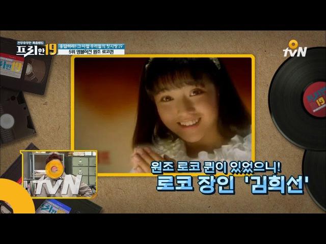 Free19 전설의 레전드! 원조 로코퀸 김희선 161114 EP.28