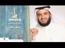 شغلتني الحياة مشاري راشد العفاسي ألبوم قلبي محمد ﷺ - Mishari Rashid Alafasy Shaghaletny Al-Hayah