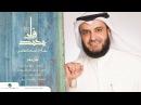 ليلة بحر مشاري راشد العفاسي ألبوم قلبي محمد ﷺ- Mishari Rashid Alafasy Lailet Bahar