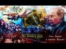 СИРИЯ, КАРАБАХ И ГЕОПОЛИТИКА ПУТИНА   Сирия сегодня: последние новости. Карабах 2016 сегодня война