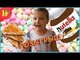Готовим вместе- Тосты из НУТЕЛЛЫ И МАРШМАЛЛОУ/ Nutella +Marshmallows РОЗЫГРЫШ ИГРУШКИ/КОНКУРС