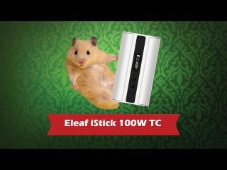 Eleaf iStick TC 100W - обзор от Папироска.рф