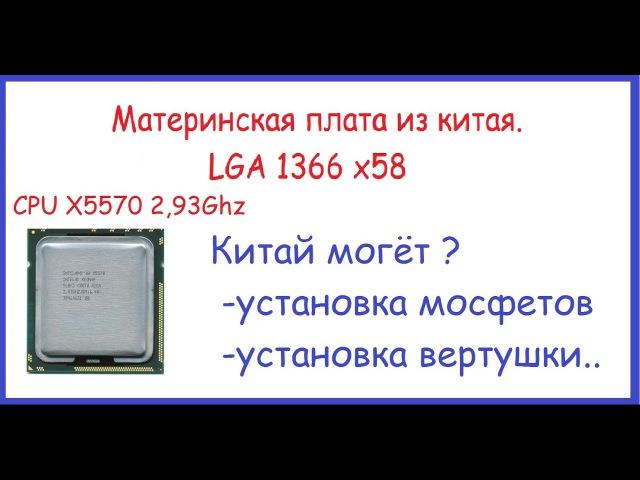 Материнская Плата Из Китая LGA 1366 x58 xeon x5570 x5550
