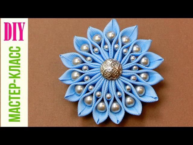 Как сделать цветок Зефирка с бусинами из ленты DIY Beautiful Flower ✿ NataliDoma
