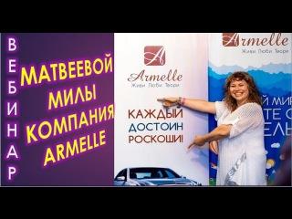 ARMELLE (Армель) Первые шаги новичка, помощь спонсора 18/07/15 Матвеева Мила