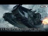 Battlefield 1 /Прохождение на русском /Туман рассеивается/2