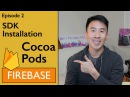 Swift Firebase 3 Installing SDK using Cocoapods and Saving Users into Database Ep 2