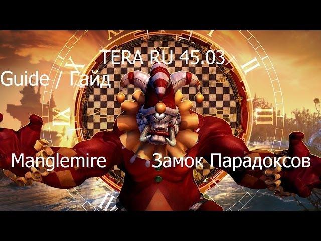 Замок Парадоксов-Обзор подземелья (гайд) TERA RU 45.03 . New dungeon - Manglemire. Guide