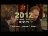 Стинг - о своем опыте Аяуаски (полная версия) Sting talks about his Ayahuasca expirience (full)