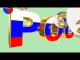 РОССИЯ 2015 Футажи Заставки Эффекты ХРОМАКЕЙ 4К видео 4K video free footage Green Screen