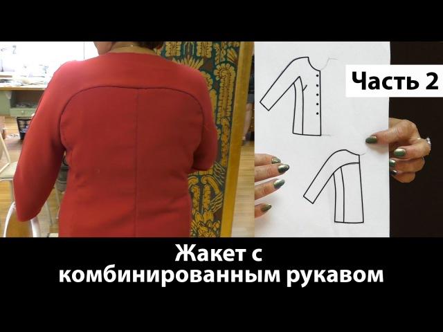 Как сшить жакет с комбинированным рукавом? Раскрой и сборка. Часть 2