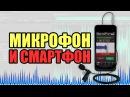Снимаем видео на телефон грамотно 1 Хороший звук и внешний микрофон