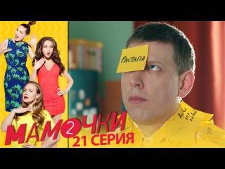 Мамочки - Серия 1 сезон 2 (21 серия) -  комедийный сериал HD