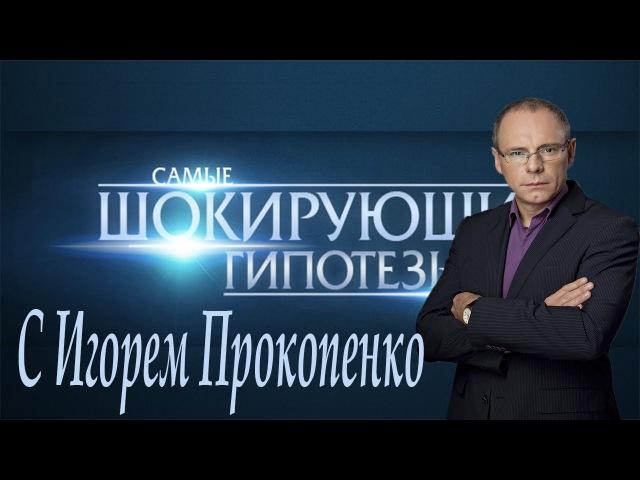 Самые шокирующие гипотезы с Игорем Прокопенко 62 й выпускГде пахнет Русскимэфир 26 01 2016