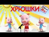 Мы ребята хрюшки! Песенка мультик видео для детей  Pig's song for kids. Наше всё!