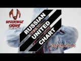 RUSSIAN UNITED CHART (20/08/2016) [TOP 40 Hot Russia Songs]
