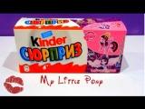 Коробка яиц КИНДЕР сюрприз Май Литл Пони и Эквестрия герлз. Unboxing Chocolate Eggs