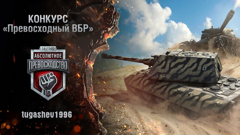 World of tanks |