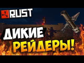 RUST - ДИКИЕ РЕЙДЕРЫ! 72