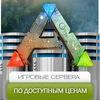 Хостинг ARK|Rust|Conan Exiles| Ark-hoster.ru