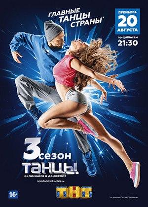 Танцы 3 сезон 6 выпуск смотреть онлайн (2016) HDRip