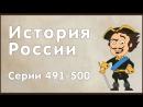 История России (серии 491-500) | ЕГЭ, ОГЭ