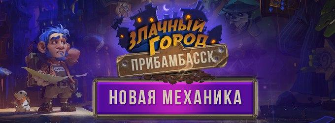 Нововведения Прибамбасска
