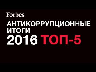 Антикоррупционные итоги 2016 ТОП-5
