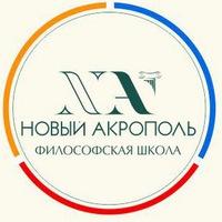 Логотип Культурный центр «Новый Акрополь» в Волгограде