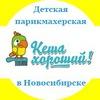 Кеша хороший! Детская парикмахерская Новосибирск