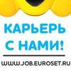 Евросеть Работа. Официальная группа