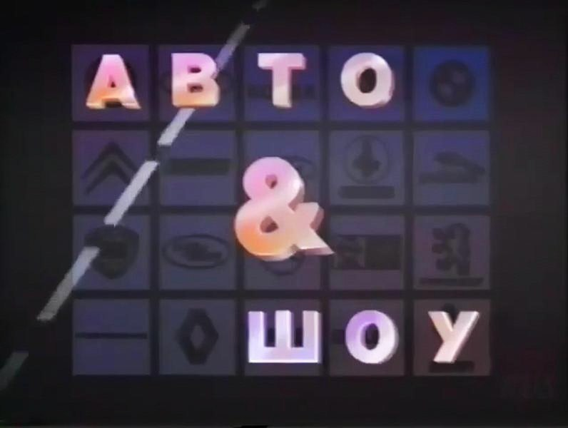 Автошоу (1-й канал Останкино, 1992) 3 выпуск