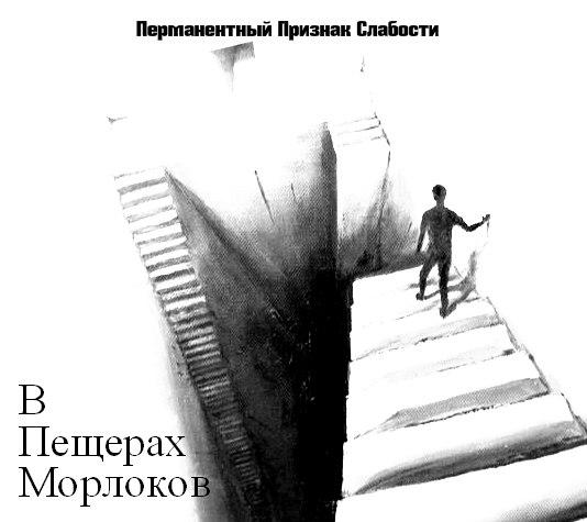 Перманентный Признак Слабости - В Пещерах Морлоков [2014]