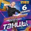 Танцы на ТНТ | Курск