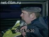 staroetv.su / Дорожный патруль (РТР, 15.02.2002)