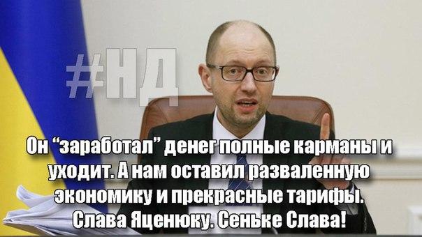 Рада рассмотрит вопрос отставки Яценюка после 16:00, - Гончаренко - Цензор.НЕТ 5480