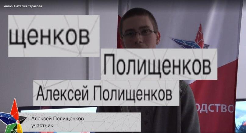 Алексей Поляченков  