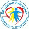 """Благотворительный фонд """"Детям Никополя"""""""