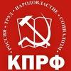 КПРФ-Краснокамск