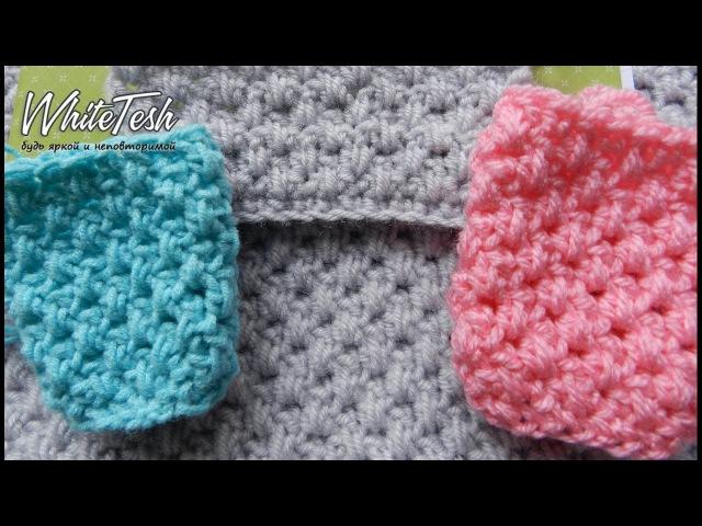 Рельефный узор 2. Crochet Pattern 2