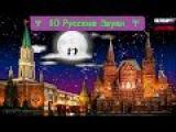 Итало диско - 10 Русские Звуки