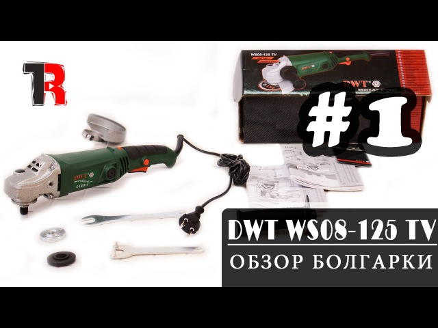 Обзор болгарки DWT WS08-125 TV с регулятором | Tools Review 14