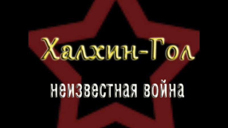 Халхин Гол Неизвестная война Видео