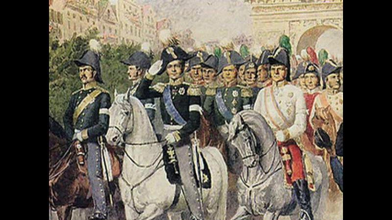 Война и мир Александра I. Ура! Мы в Париже! .
