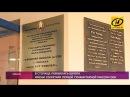Школе №130 в Минске присвоено имя Рут Уоллер