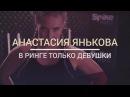 Фильм об Анастасии Яньковой и её подготовке в Тайланде к турниру Bellator 152 Torino. Матч ТВ.