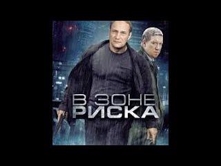 В зоне риска. 1,2,3 серии(16)Россия 2013.Боевик,детектив,криминал(16)
