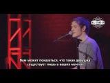 Bo Burnham (Бо Бёрнем) - Lower Your Expectations (отрывок из